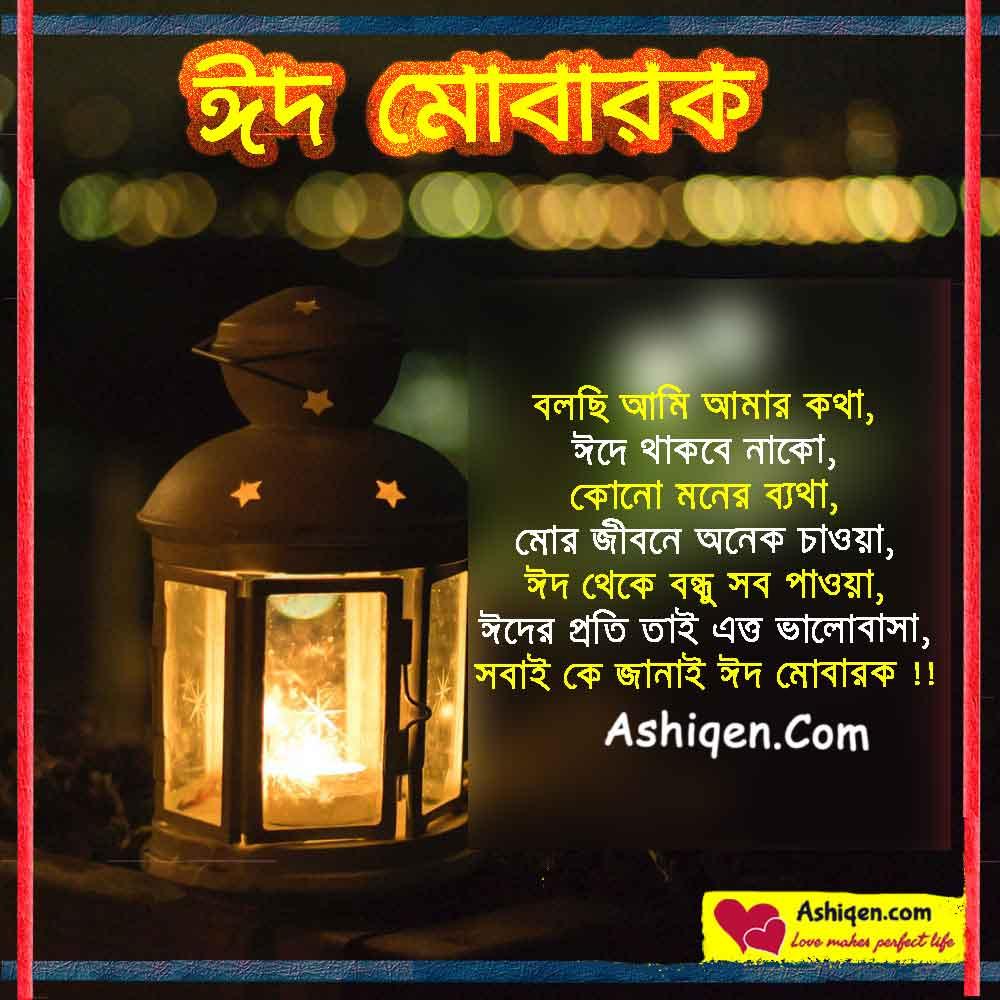 Eid Mubarak SMS Wishes In Bengali 2021