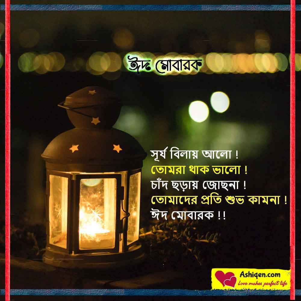 [Top 100+] Bangla Eid Mubarak SMS 2021 | ঈদ মোবারাক এস এম এস
