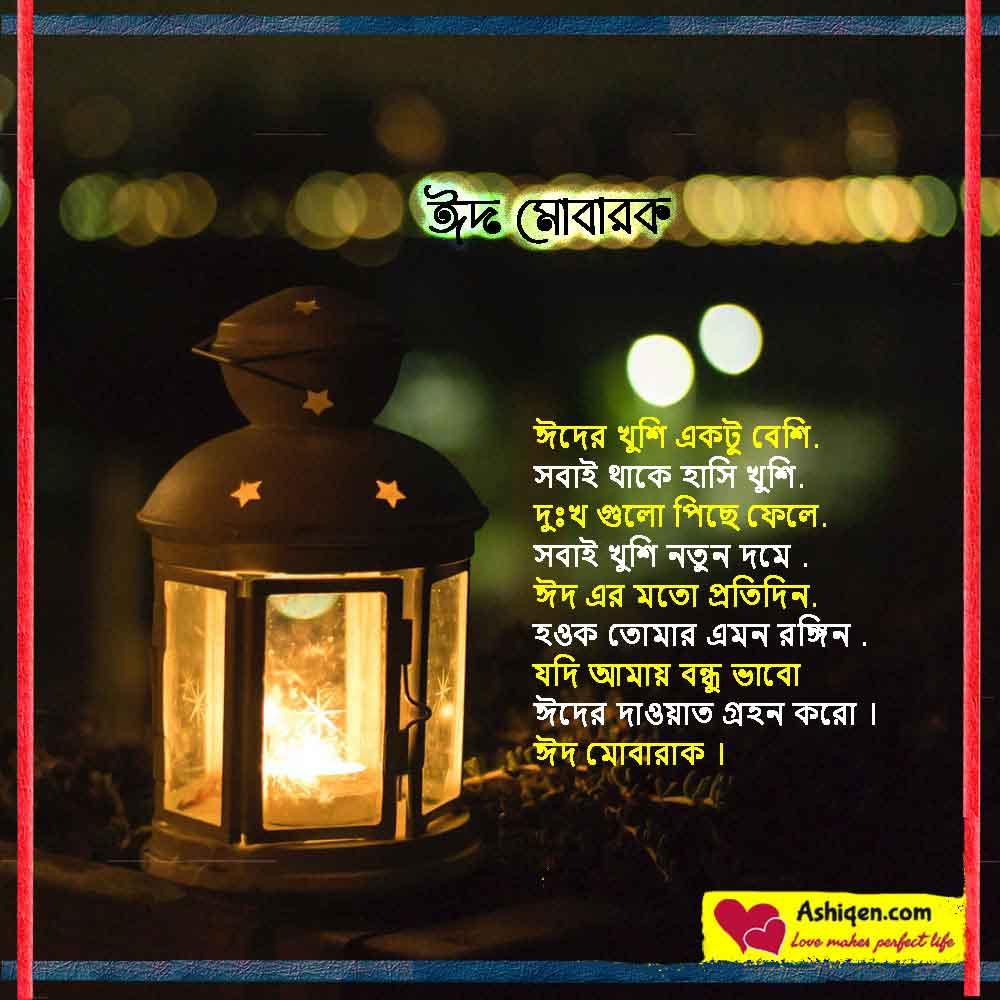 Eid Mubarak SMS Wishes In Bengali Language