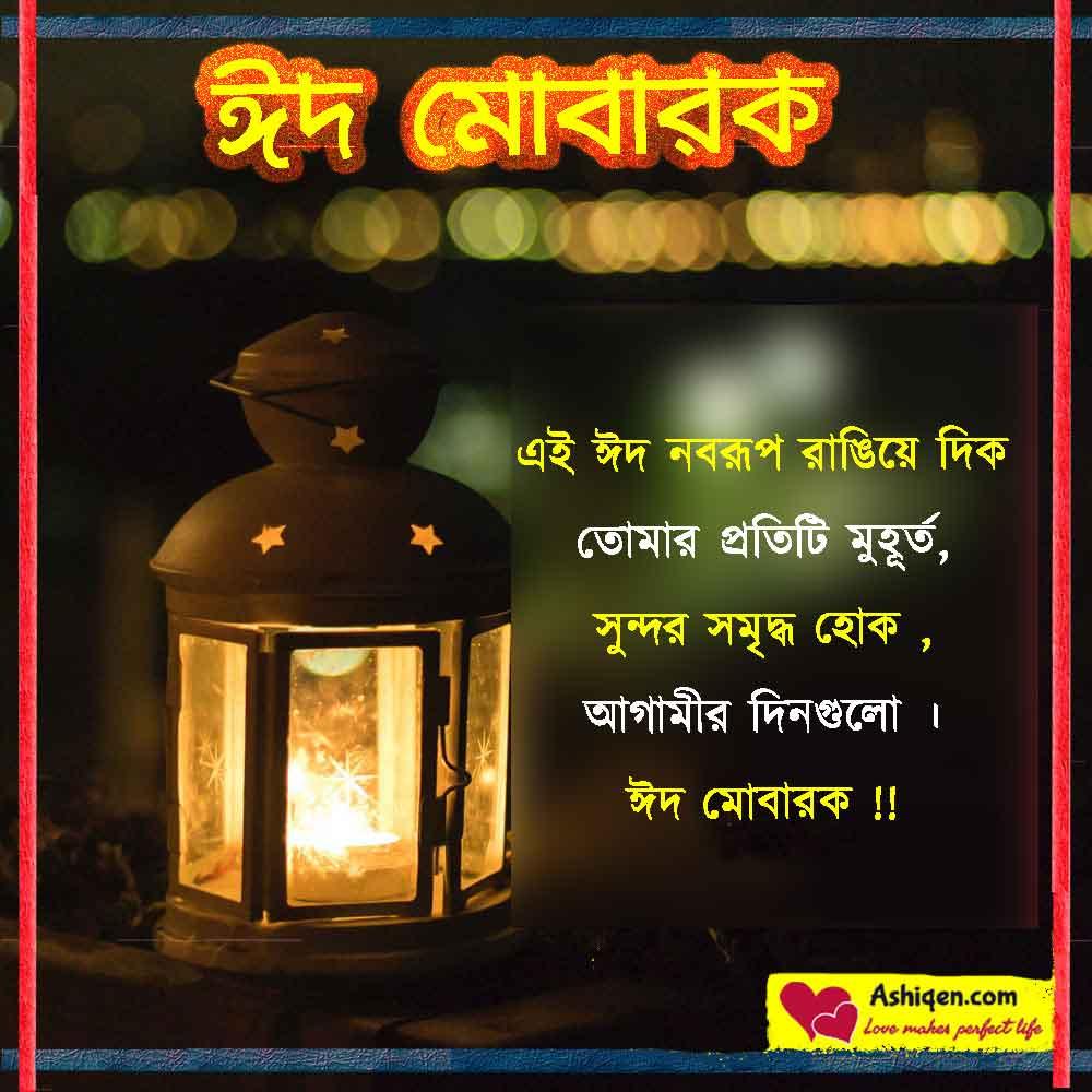Eid New SMS 2021