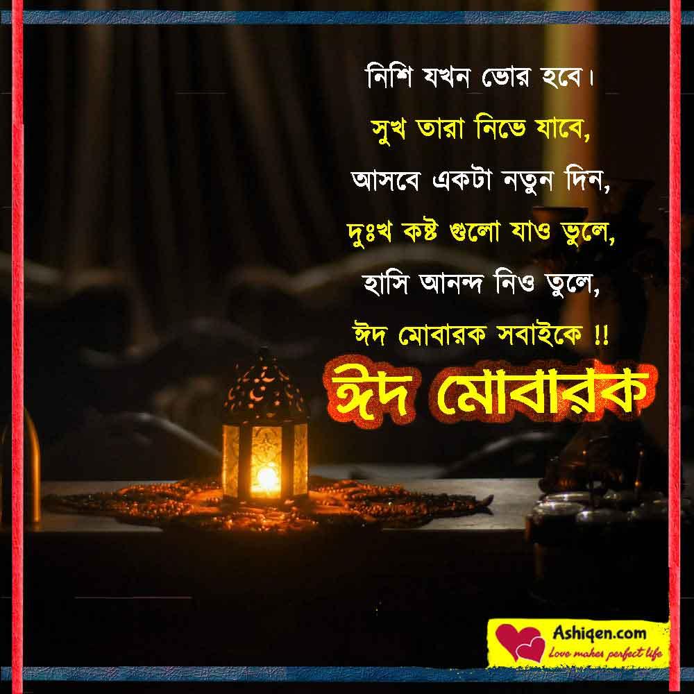 Eid Quotes in Bangla