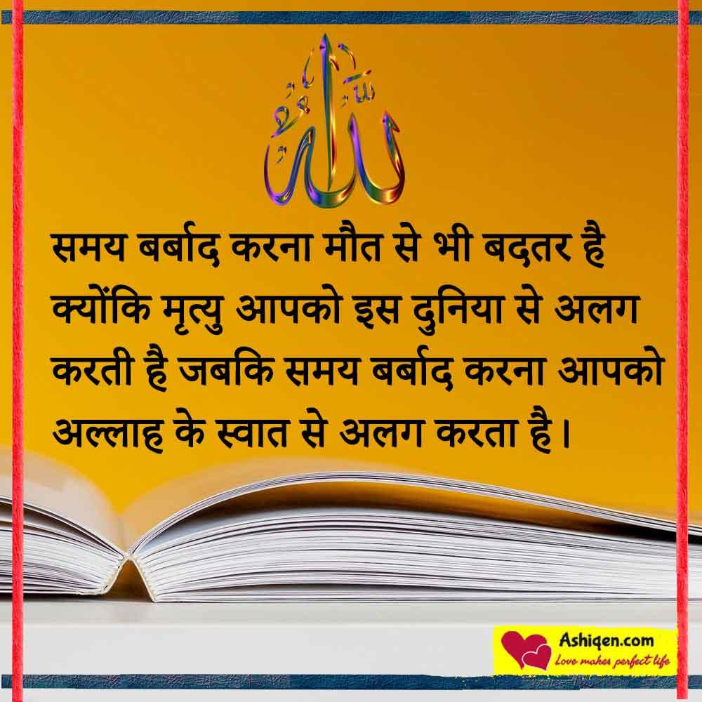 Islamic attitude quotes in hindi