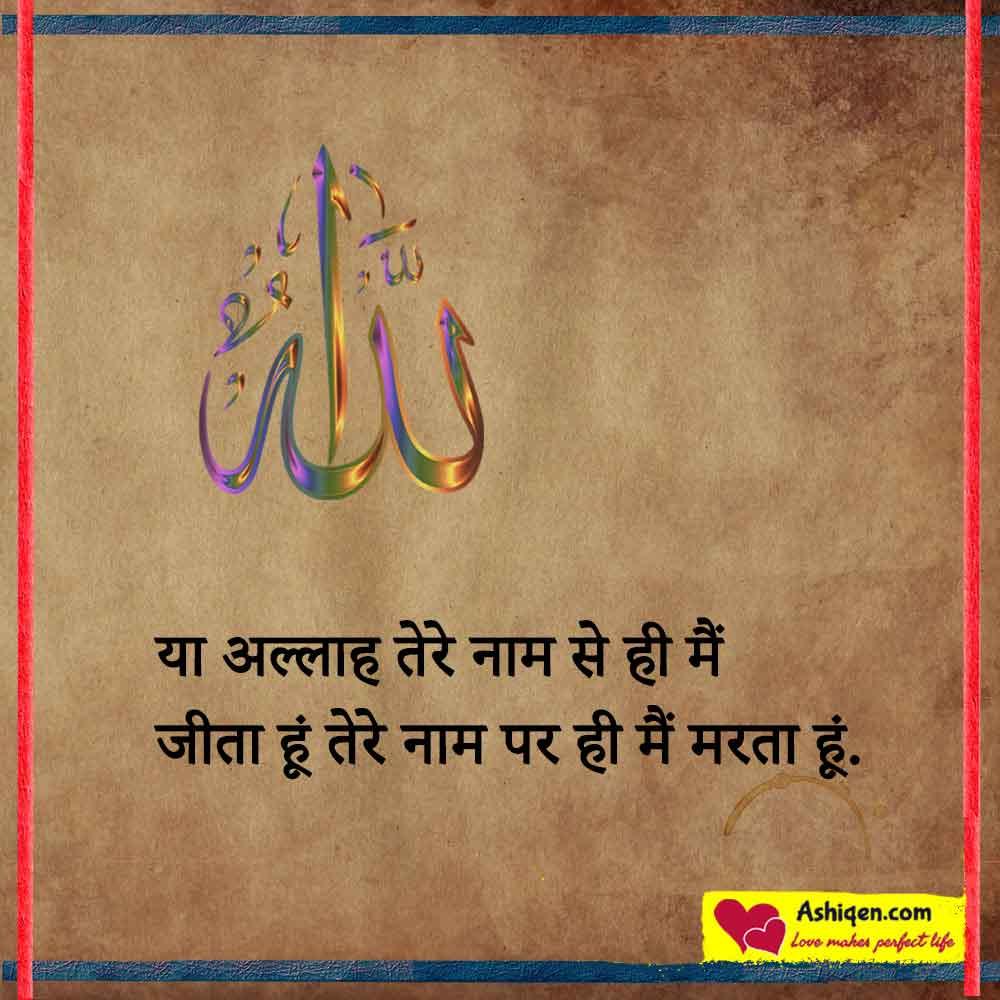 Islamic Thoughts in hindi