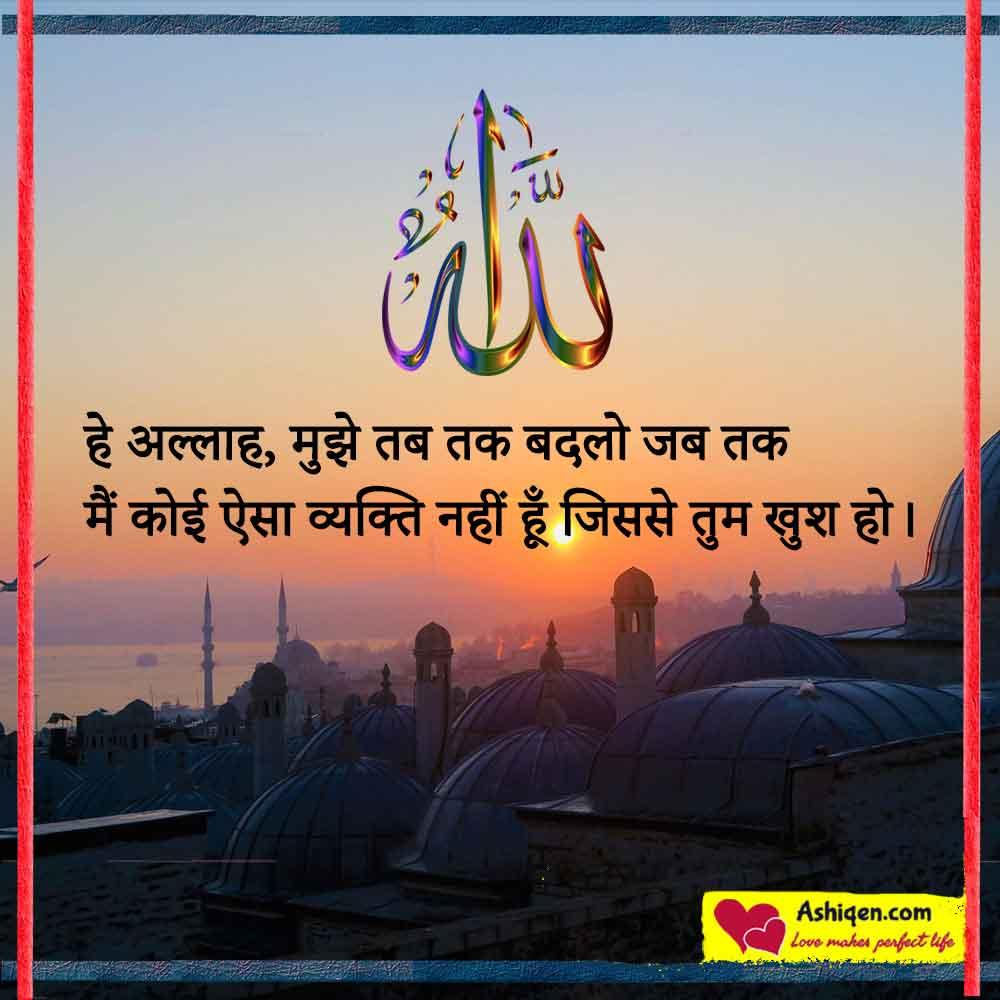 Motivational Islamic Messages