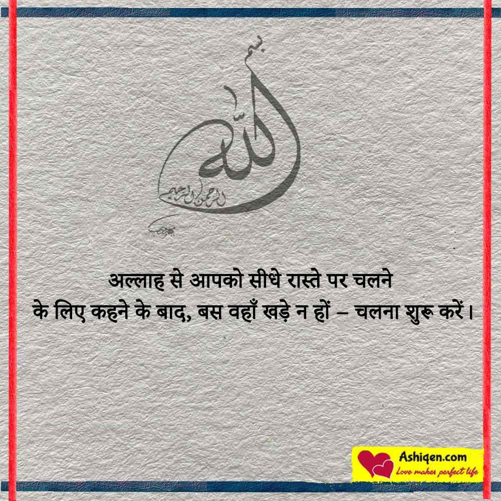 Short Islamic quotes