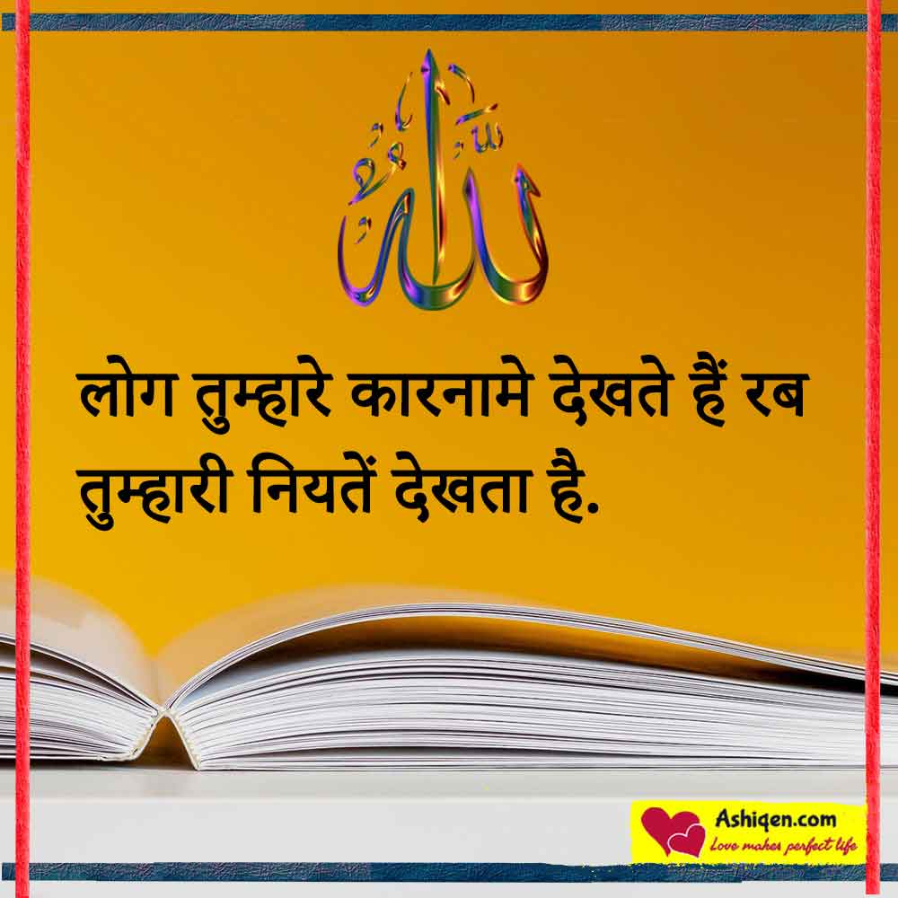 islamic inspirational Status in hindi