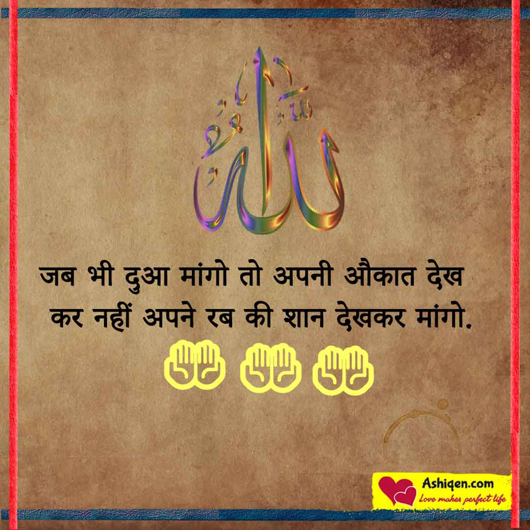 islamic quotes in hindi with images