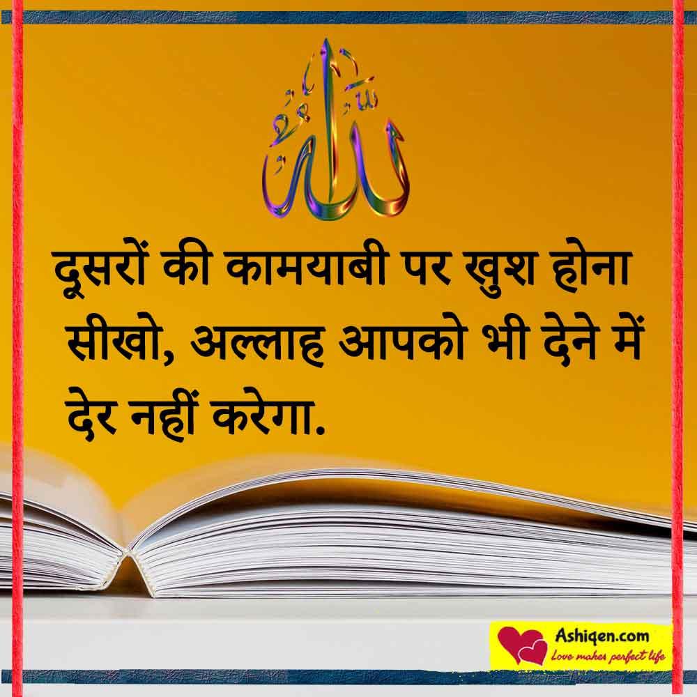 muslim status in hindi